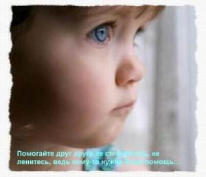 Благотворительность в России: вчера, сегодня, завтра