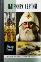 В серии ЖЗЛ вышла книга о патриархе Сергии (Страгородском)