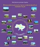 В Киеве покажут главные украинские заповедники в миниатюре