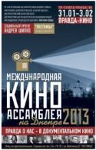 В Днепропетровске открылась «Международная Кино-ассамблея на Днепре-2013»