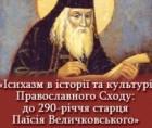 В Чернигове состоится конференция по исихазму